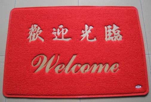 歡迎光臨地毯